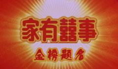 家有喜事开场升学喜宴谢师宴金榜题名视频制作预告片电子相册视频制作