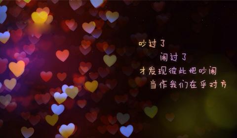 表白求婚道歉视频浪漫开场预告片送男女友七夕情人节礼物电子相册